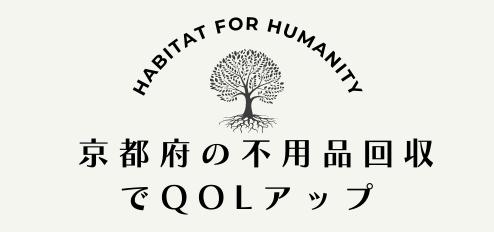 habitat for humanity -京都府の不用品回収でQOLアップ-